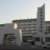 北京财贸职业雷火电竞亚洲