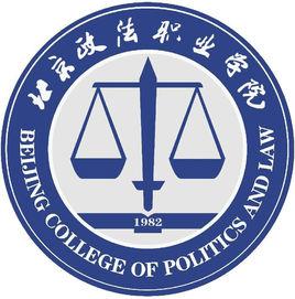 北京政法职业雷火电竞亚洲