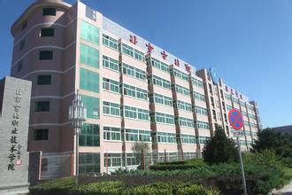 北京京北职业技术雷火电竞亚洲