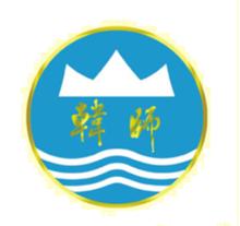 韩山师范雷火电竞亚洲