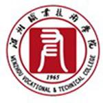 温州职业技术雷火电竞亚洲