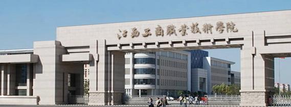 江西工商职业技术雷火电竞亚洲