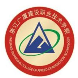 浙江广厦建设职业技术雷火电竞亚洲