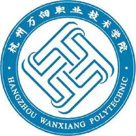杭州万向职业技术雷火电竞亚洲