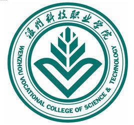 温州科技职业雷火电竞亚洲