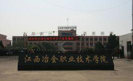 江西冶金职业技术雷火电竞亚洲