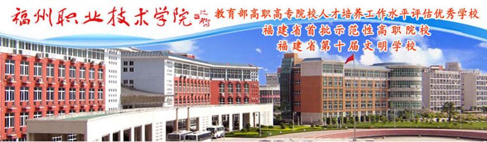 福州职业技术雷火电竞亚洲