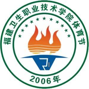 福建卫生职业技术雷火电竞亚洲