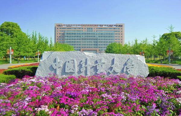 中国计量大学概况