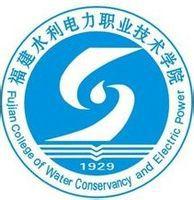 福建水利电力职业技术雷火电竞亚洲