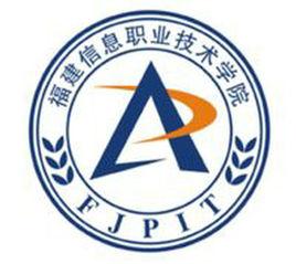 福建信息职业技术雷火电竞亚洲