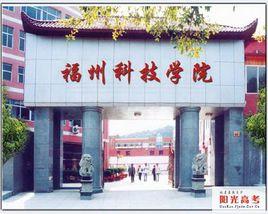 福州科技职业技术雷火电竞亚洲