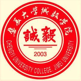 集美大学诚毅雷火电竞亚洲