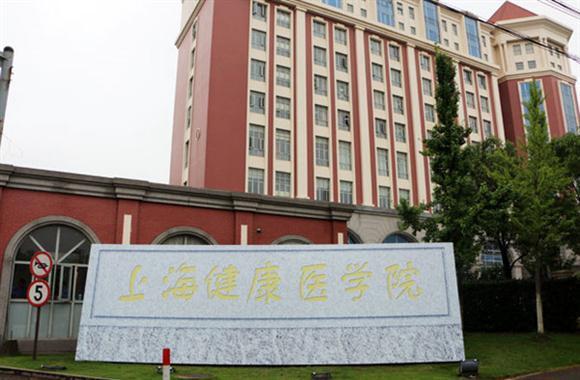 上海健康医雷火电竞亚洲