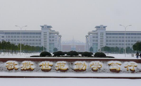 安庆师范大学