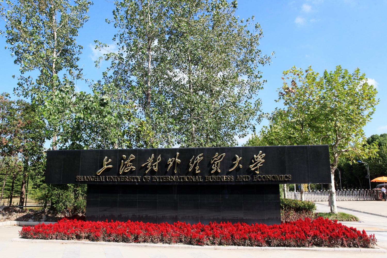 上海对外经贸大学