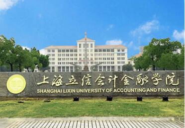 上海立信会计金融雷火电竞亚洲