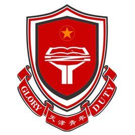 天津青年职业雷火电竞亚洲