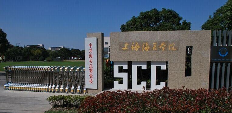 上海海关雷火电竞亚洲