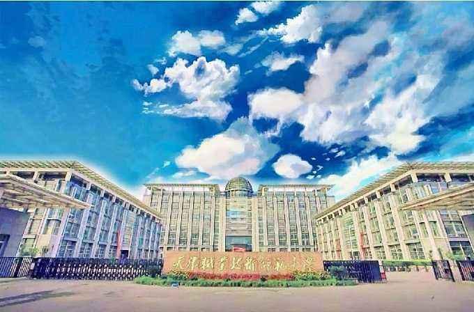 天津职业技术师范大学