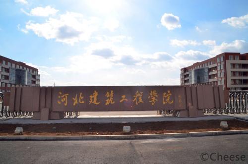 河北建筑工程雷火电竞亚洲