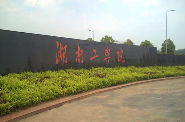 湖南工雷火电竞亚洲