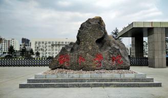 铜仁雷火电竞亚洲