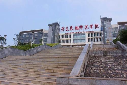 兴义民族师范雷火电竞亚洲