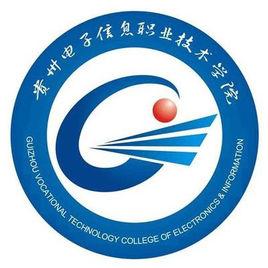 贵州电子信息职业技术雷火电竞亚洲