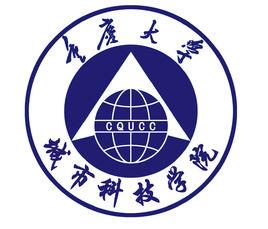 重庆大学城市科技雷火电竞亚洲