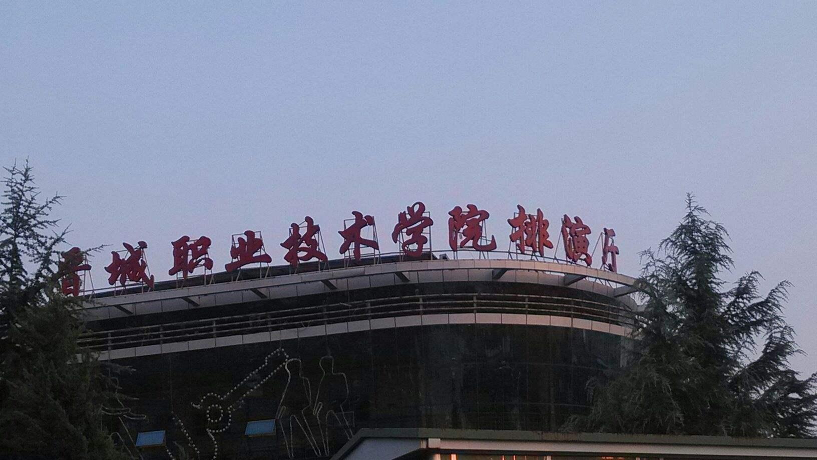 晋城职业技术雷火电竞亚洲