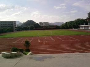 黔东南民族职业技术雷火电竞亚洲