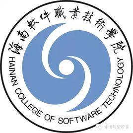 海南软件职业技术雷火电竞亚洲