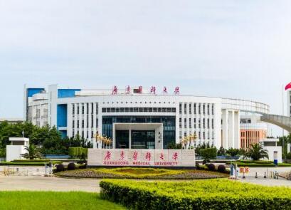 广东医科大学