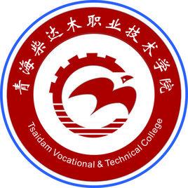 青海柴达木职业技术雷火电竞亚洲