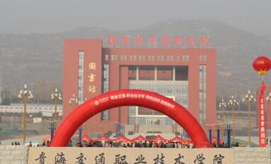 青海交通职业技术雷火电竞亚洲