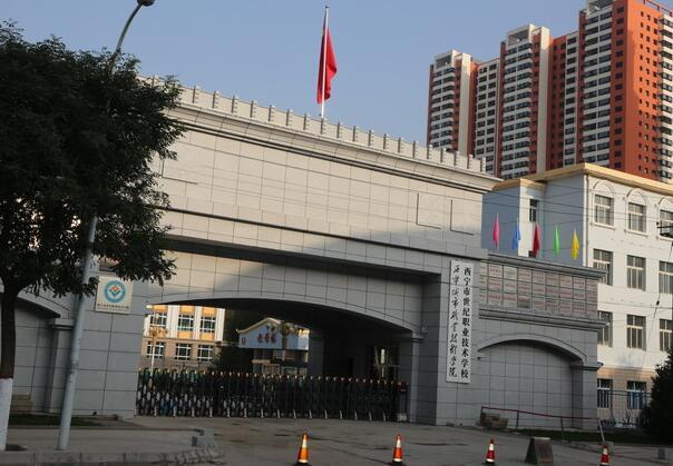 西宁城市职业技术雷火电竞亚洲