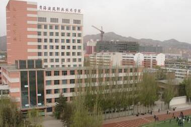 青海建筑职业技术雷火电竞亚洲