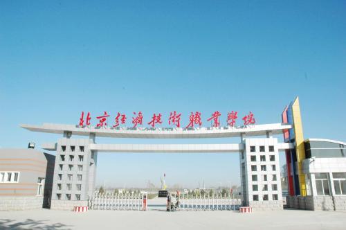 北京经济技术职业雷火电竞亚洲