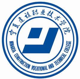 宁夏建设职业技术雷火电竞亚洲