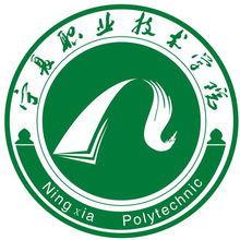 宁夏职业技术雷火电竞亚洲