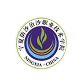 宁夏防沙治沙职业技术雷火电竞亚洲