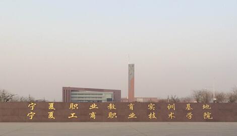 宁夏工商职业技术雷火电竞亚洲