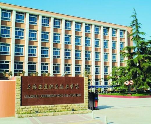 上海交通职业技术雷火电竞亚洲