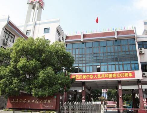上海农林职业技术雷火电竞亚洲