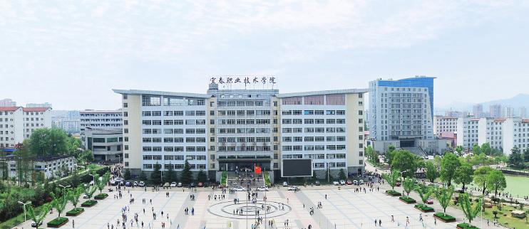 宜春职业技术雷火电竞亚洲
