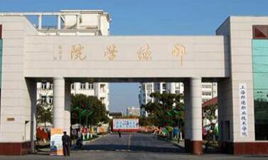 上海邦德职业技术雷火电竞亚洲基本概况