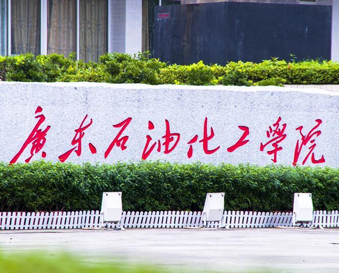 广东石油化工雷火电竞亚洲