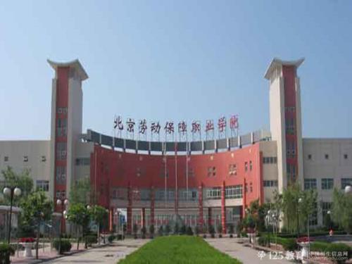 北京劳动保障职业雷火电竞亚洲