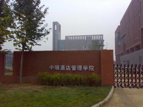 北京第二外国语雷火电竞亚洲中瑞酒店管理雷火电竞亚洲